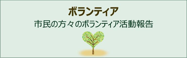 ボランティア活動報告